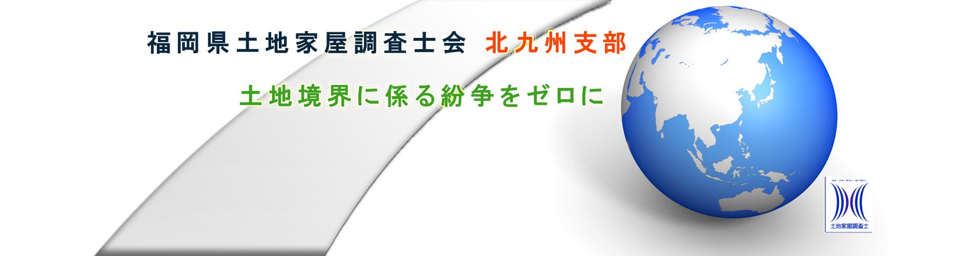 無料相談 福岡県土地家屋調査士会