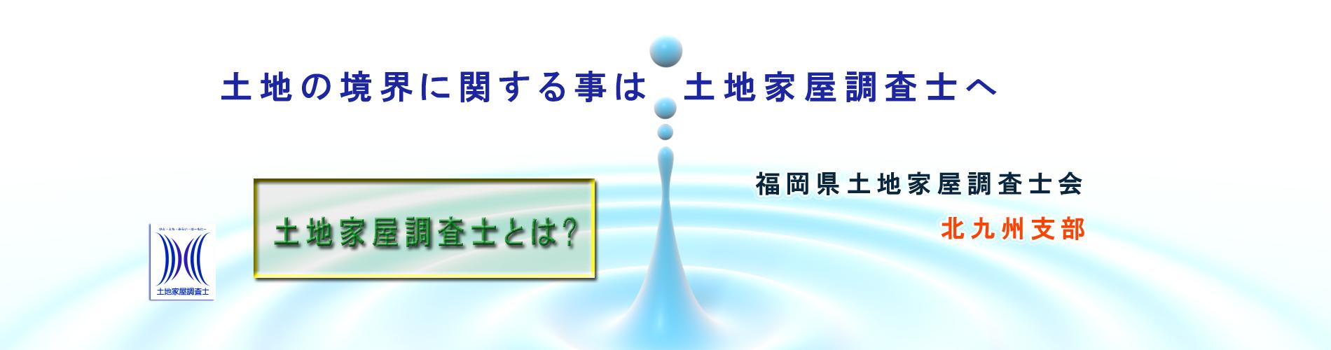 福岡県土地家屋調査士会 北九州支部3