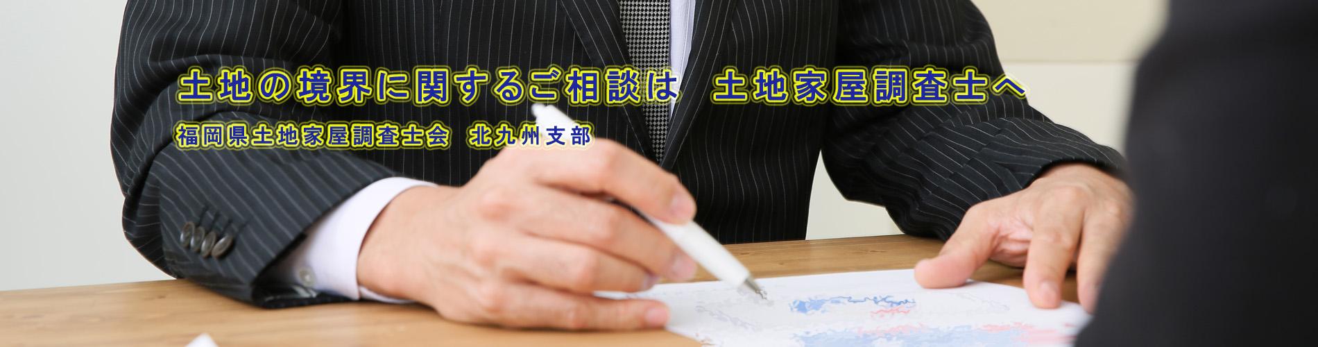 福岡県土地家屋調査士会 北九州支部