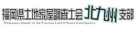 福岡県土地家屋調査士会【北九州支部】