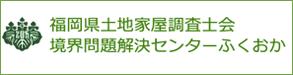 ADR 福岡