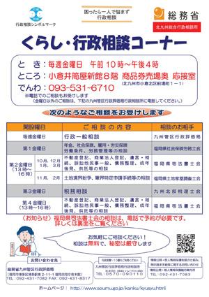 gyousei2017-300x425